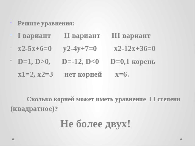 Решите уравнения: I вариант II вариант III вариант x2-5x+6=0 y2-4y+7=0 x2-12...