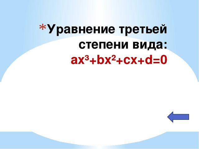 Уравнение третьей степени вида: ax³+bx²+cx+d=0 Путем разложения на множители...