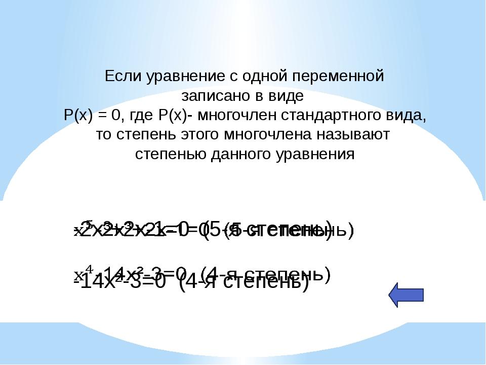 Если уравнение с одной переменной записано в виде P(x) = 0, где P(x)- многоч...