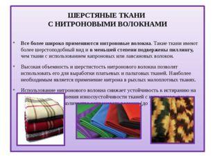 Все более широко применяются нитроновые волокна. Такие ткани имеют более шер