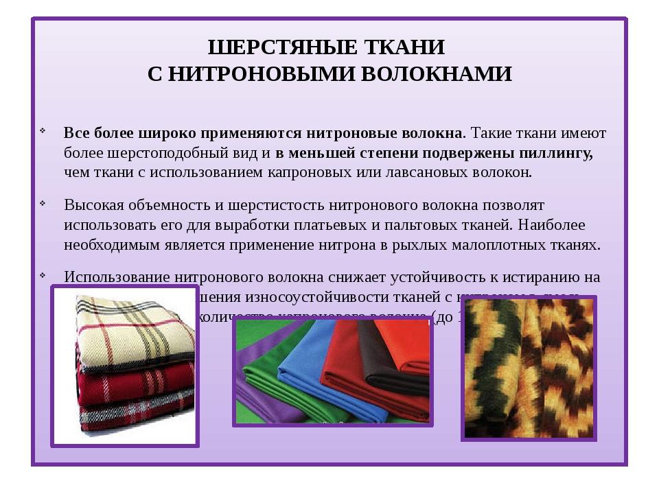 Все более широко применяются нитроновые волокна. Такие ткани имеют более шер...