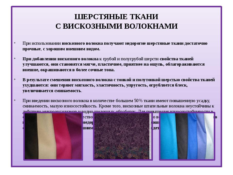 При использовании вискозного волокна получают недорогие шерстяные ткани дост...