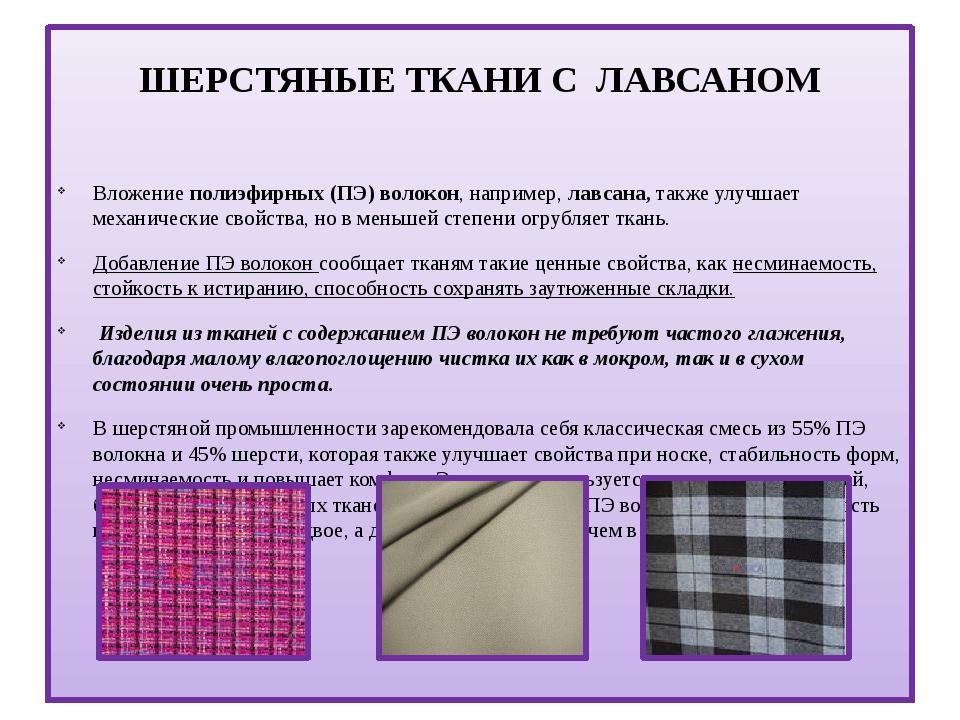 Вложение полиэфирных (ПЭ) волокон, например, лавсана, также улучшает механич...