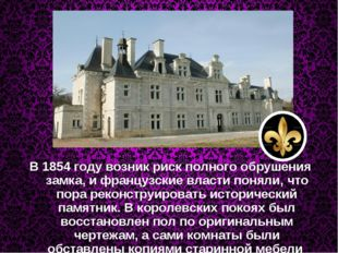 В 1854 году возник риск полного обрушения замка, и французские власти поняли,