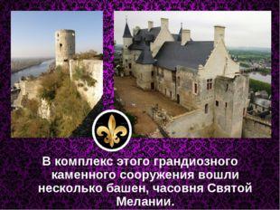 В комплекс этого грандиозного каменного сооружения вошли несколько башен, час