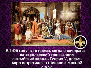 В 1429 году, в то время, когда свои права на королевский трон заявил английск