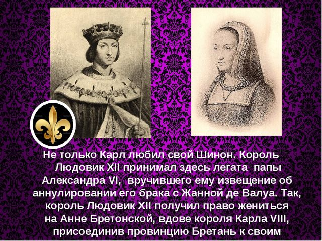 Не только Карл любил свой Шинон. Король Людовик XII принималздесь легата п...