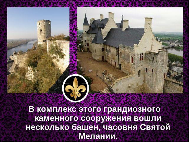В комплекс этого грандиозного каменного сооружения вошли несколько башен, час...