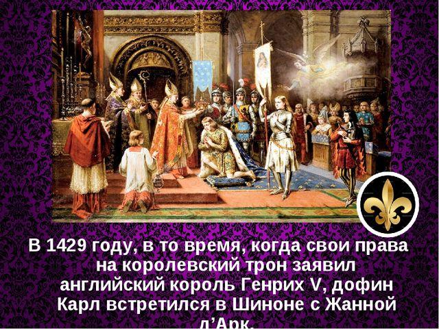 В 1429 году, в то время, когда свои права на королевский трон заявил английск...