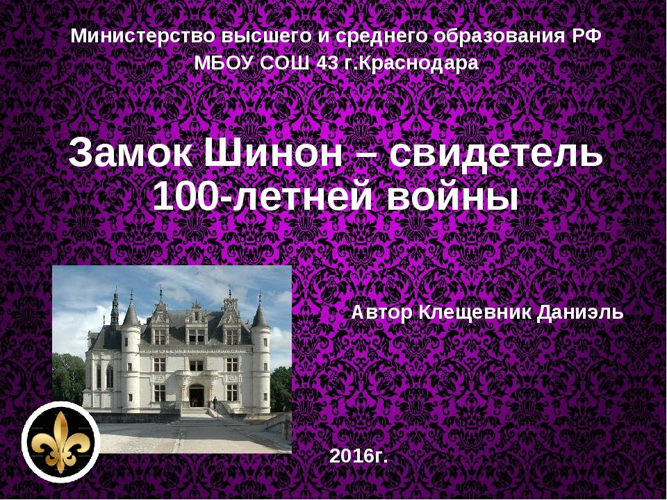 Министерство высшего и среднего образования РФ МБОУ СОШ 43 г.Краснодара Замок...