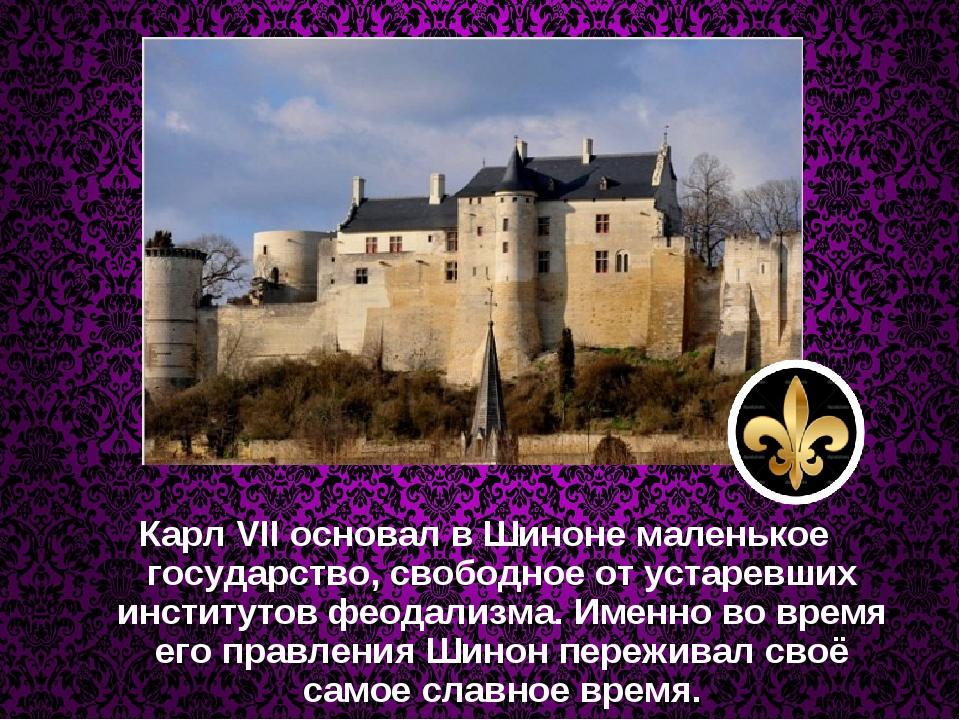Карл VII основал в Шиноне маленькое государство, свободное от устаревших инст...