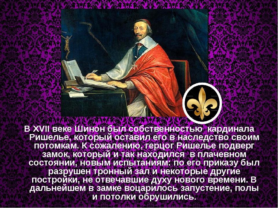 В XVII веке Шинон был собственностью кардинала Ришелье, который оставил его...