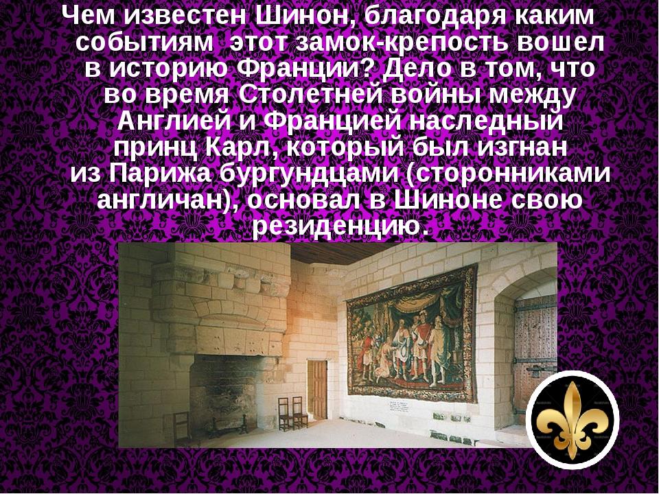 Чем известен Шинон, благодаря каким событиям этот замок-крепость вошел в ист...