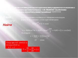 Найти Дано x0 A T Для нахождения статического смещения используем формулу пол