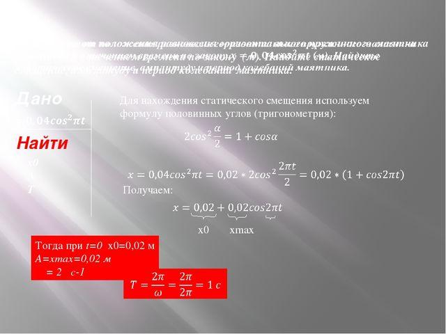 Найти Дано x0 A T Для нахождения статического смещения используем формулу пол...