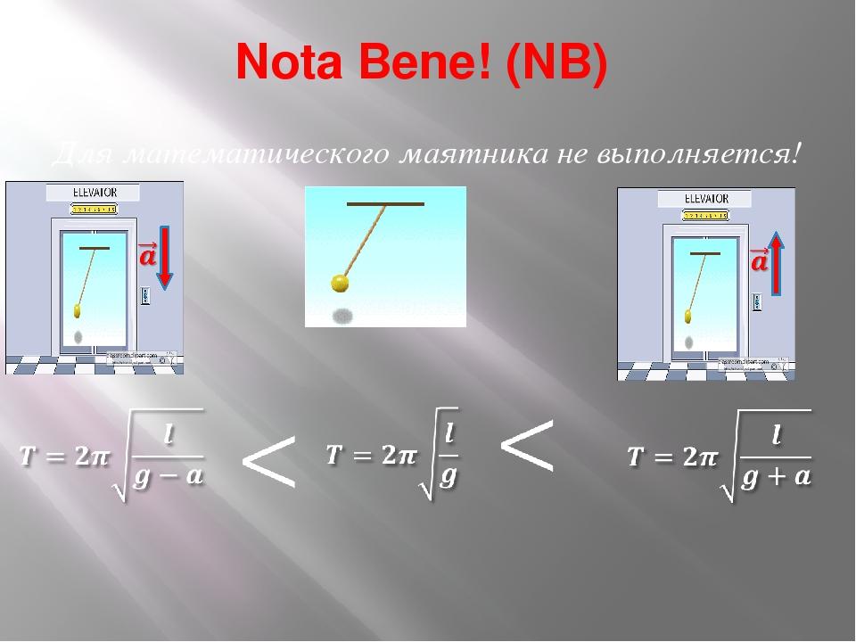 Nota Bene! (NB) Для математического маятника не выполняется!