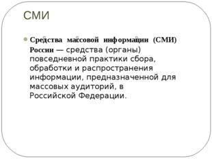 СМИ Сре́дства ма́ссовой информа́ции(СМИ) России— средства (органы) повседне