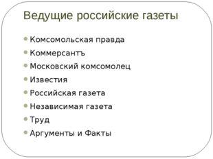 Ведущие российские газеты Комсомольская правда Коммерсантъ Московский комсомо