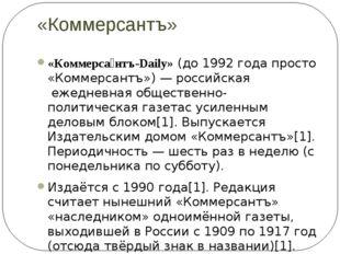 «Коммерсантъ» «Коммерса́нтъ-Daily»(до1992 годапросто «Коммерсантъ»)—росс