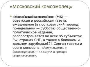 «Московский комсомолец» «Моско́вский комсомо́лец» (МК)—советскаяироссийск