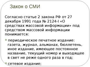 Закон о СМИ Согласно статье 2 закона РФ от 27 декабря 1991 года №2124-I «О с