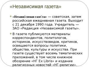 «Независимая газета» «Незави́симая газе́та»— советская, затем российская еже