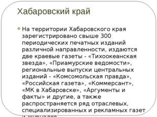 Хабаровский край На территории Хабаровского края зарегистрировано свыше 300 п