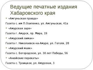 Ведущие печатные издания Хабаровского края «Амгуньская правда» Газета с. им П