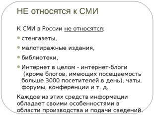 НЕ относятся к СМИ К СМИ в России не относятся: стенгазеты, малотиражные изд
