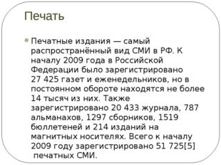Печать Печатные издания— самый распространённый вид СМИ в РФ. К началу 2009