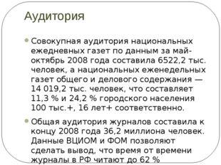 Аудитория Совокупная аудитория национальных ежедневных газет по данным за май