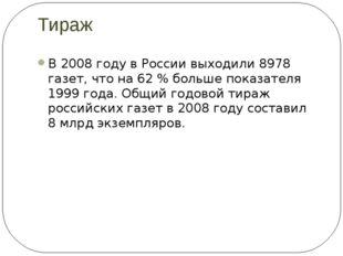 Тираж В 2008 году в России выходили 8978 газет, что на 62% больше показателя