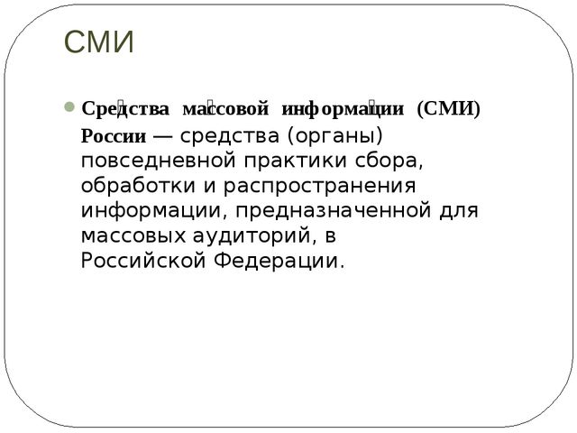 СМИ Сре́дства ма́ссовой информа́ции(СМИ) России— средства (органы) повседне...