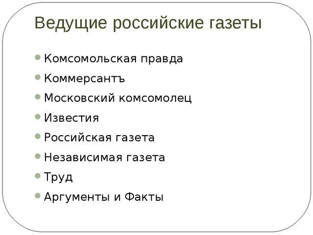 Ведущие российские газеты Комсомольская правда Коммерсантъ Московский комсомо...