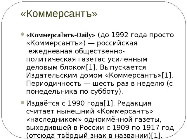 «Коммерсантъ» «Коммерса́нтъ-Daily»(до1992 годапросто «Коммерсантъ»)—росс...