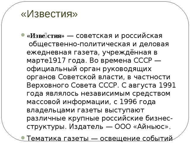 «Известия» «Изве́стия»—советскаяироссийскаяобщественно-политическая и де...