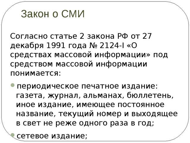 Закон о СМИ Согласно статье 2 закона РФ от 27 декабря 1991 года №2124-I «О с...