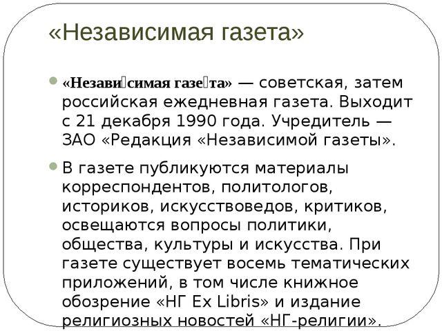 «Независимая газета» «Незави́симая газе́та»— советская, затем российская еже...