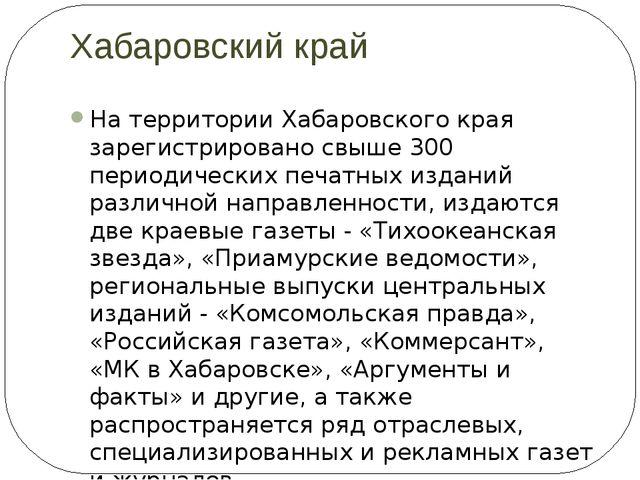 Хабаровский край На территории Хабаровского края зарегистрировано свыше 300 п...