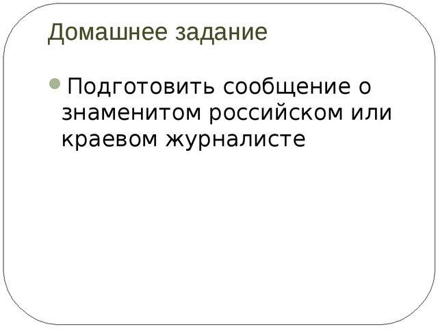 Домашнее задание Подготовить сообщение о знаменитом российском или краевом жу...