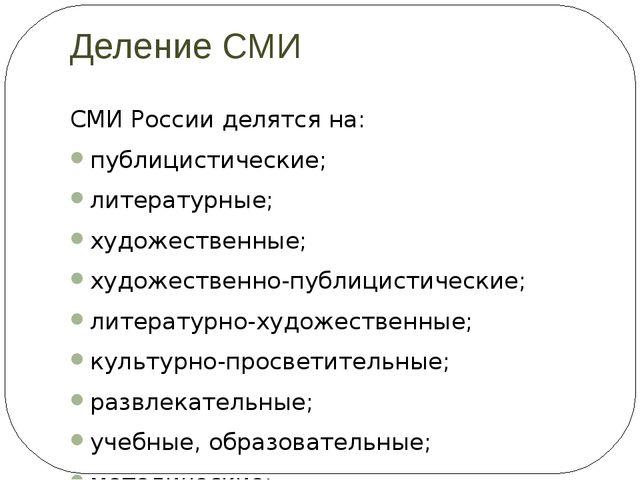 Деление СМИ СМИ России делятся на: публицистические; литературные; художестве...