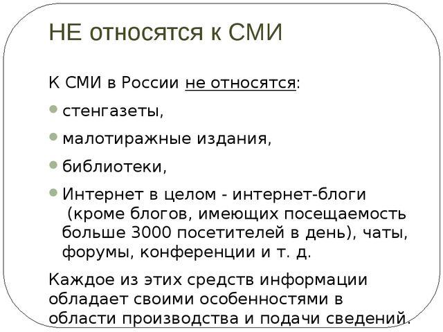 НЕ относятся к СМИ К СМИ в России не относятся: стенгазеты, малотиражные изд...