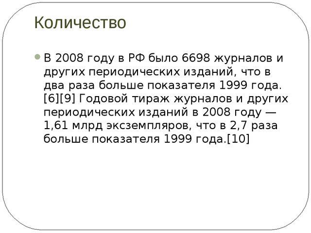 Количество В 2008 году в РФ было 6698 журналов и других периодических изданий...