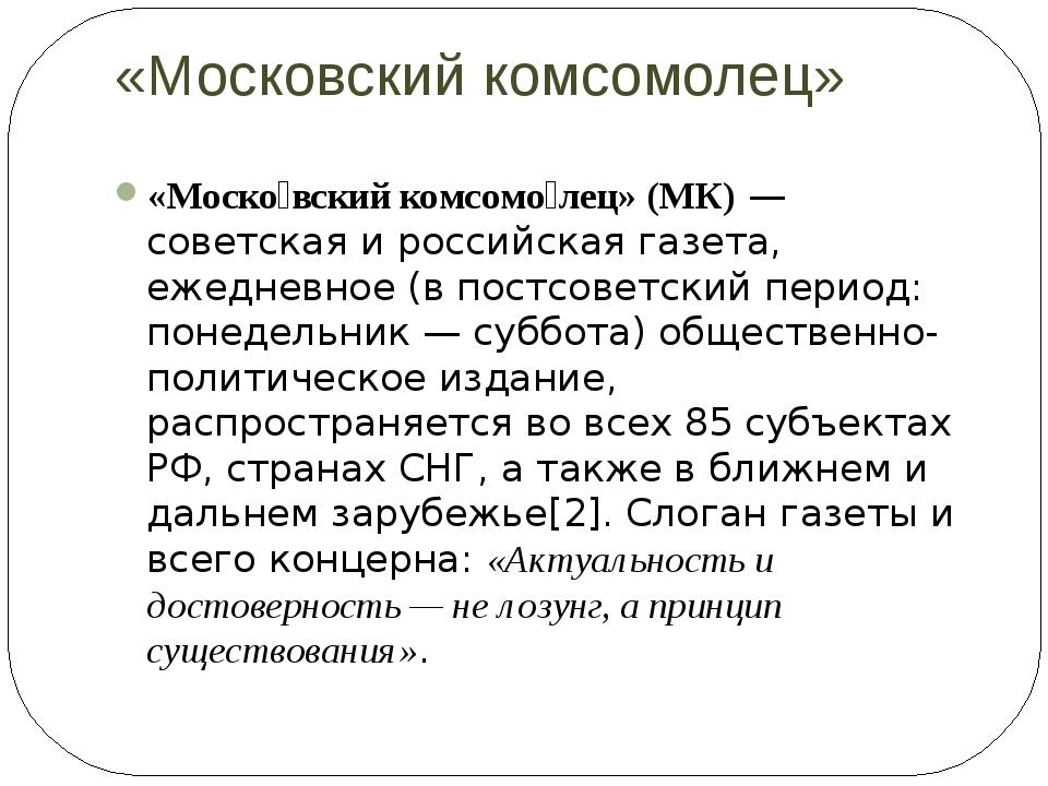 «Московский комсомолец» «Моско́вский комсомо́лец» (МК)—советскаяироссийск...