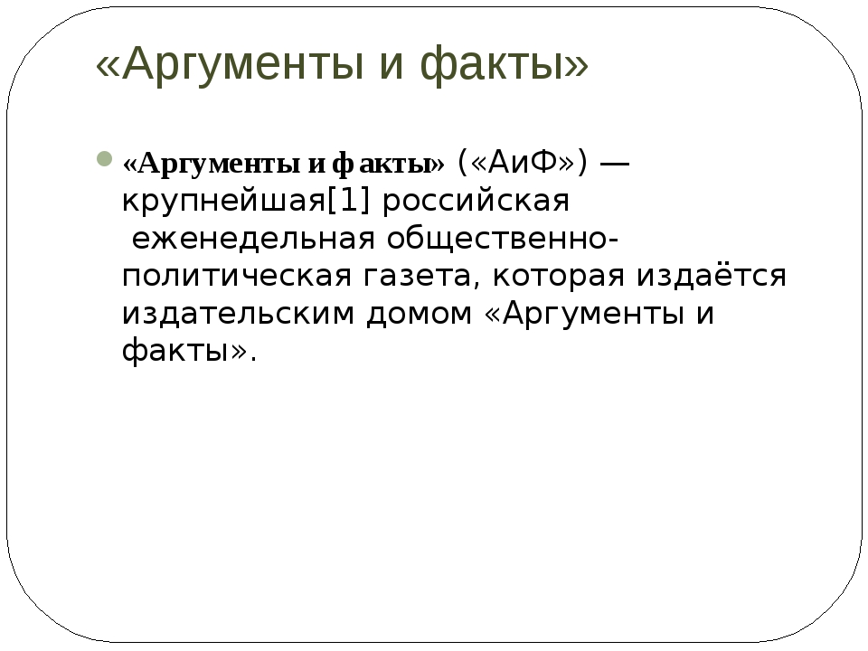 «Аргументы и факты» «Аргументы и факты»(«АиФ»)— крупнейшая[1]российскаяеж...