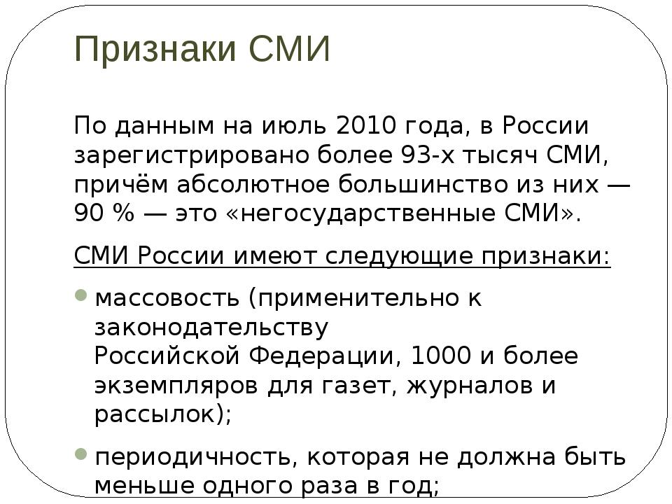 Признаки СМИ По данным на июль2010 года, в России зарегистрировано более 93-...