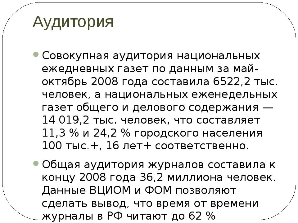 Аудитория Совокупная аудитория национальных ежедневных газет по данным за май...