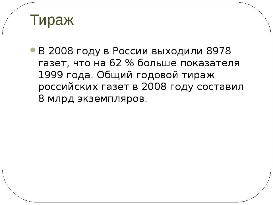 Тираж В 2008 году в России выходили 8978 газет, что на 62% больше показателя...