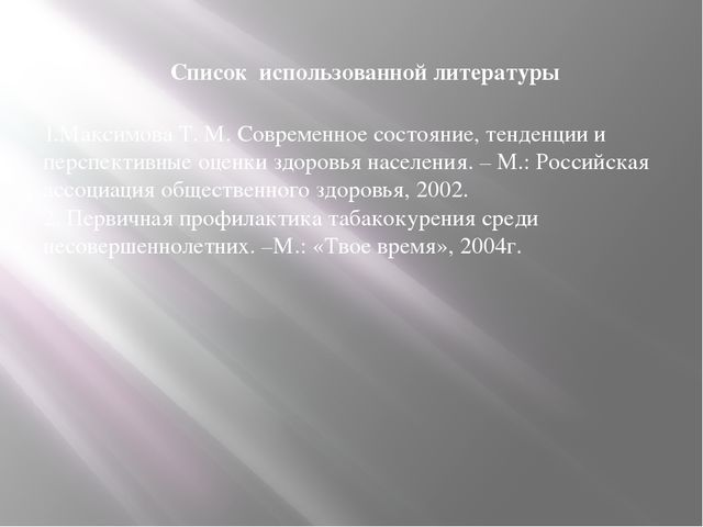 Список использованной литературы 1.Максимова Т. М. Современное состояние, тен...