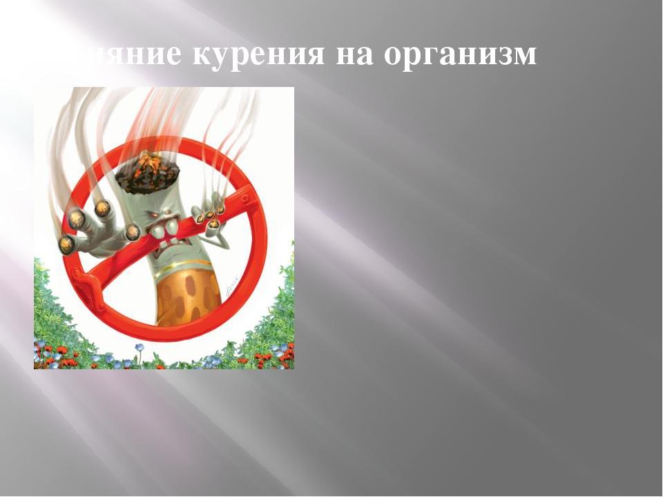 Влияние курения на организм